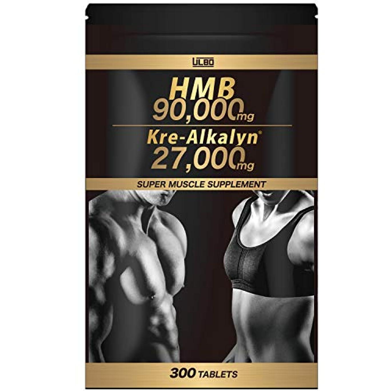 敵悪い検出器ULBO HMB 吸収効率3.3倍 高純度クレアチン サプリメント 1袋HMB90,000mg配合