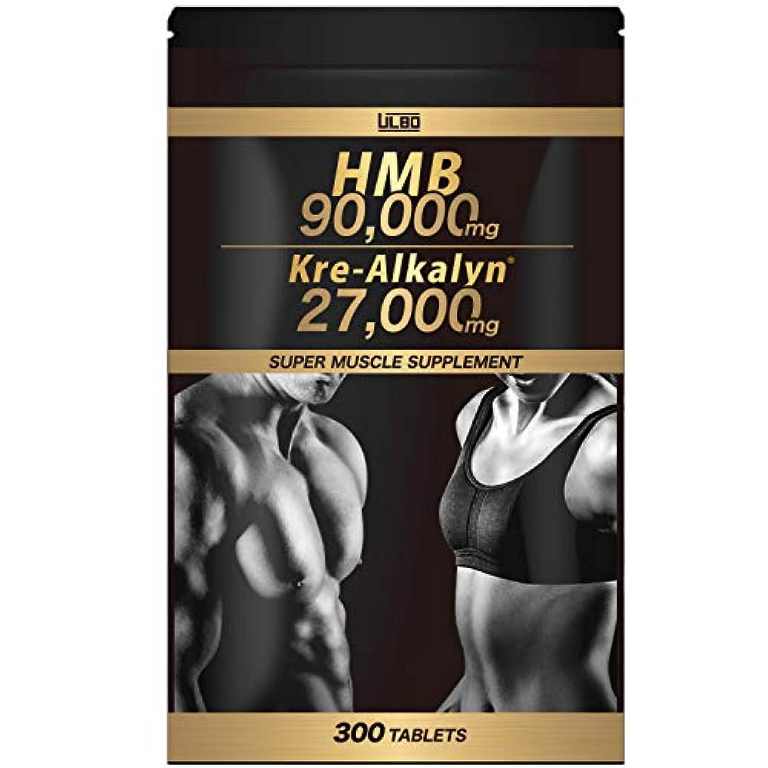 ボンド混乱汚れたULBO HMB 吸収効率3.3倍 高純度クレアチン サプリメント 1袋HMB90,000mg配合