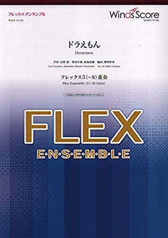 WSEF-18-1 フレックスアンサンブル フレックス5(~8)重奏 ドラえもん (参考音源CDなし) (フレックスアンサンブル楽譜)
