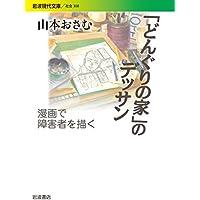 「どんぐりの家」のデッサン――漫画で障害者を描く (岩波現代文庫)