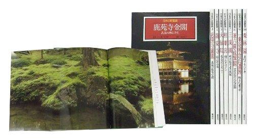 日本の庭園美 全10巻セット (日本の庭園美)の詳細を見る