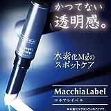 マキアレイベル スイソイレイザー スティック状美容クリーム 2.3g 【 リブランド前パッケージ 】