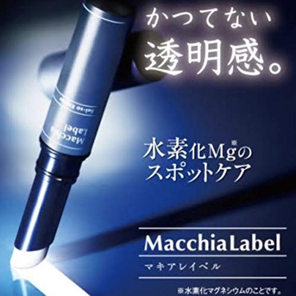 仮説台風下品マキアレイベル スイソイレイザー スティック状美容クリーム 2.3g 【 リブランド前パッケージ 】