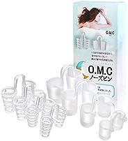 O.M.C TOKYO ノーズピン いびき防止グッズ 鼻腔を広げて鼻呼吸をサポート シリコン素材 8個セット(S/M/L/XL各サイズ×2種類)