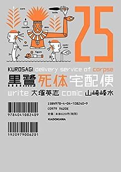 [大塚英志x山崎峰水] 黒鷺死体宅配便 第01-25巻