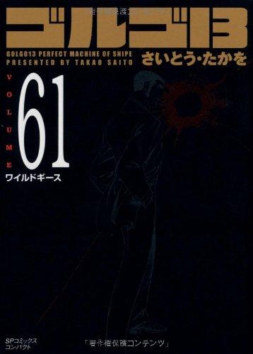 ゴルゴ13 (Volume61) ワイルドギース (SPコミックスコンパクト)の詳細を見る