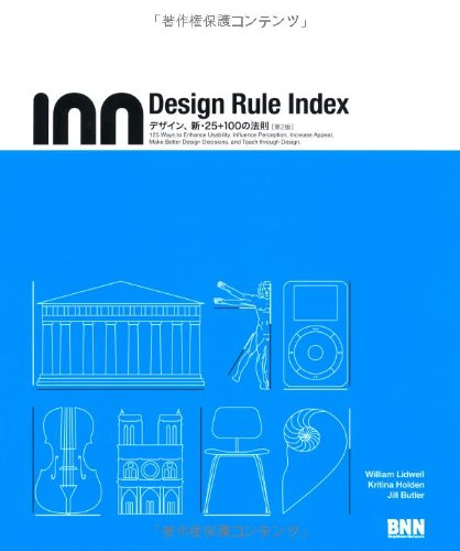 Design Rule Index[第2版]― デザイン、新・25+100の法則の詳細を見る