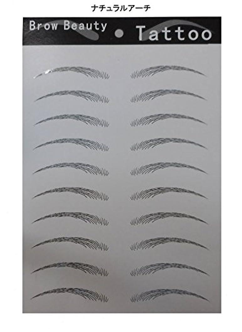 ブラウザ抜け目のない続ける眉 シール (プチ アートメイク) 眉毛シール 4タイプ (ナチュラルアーチ)