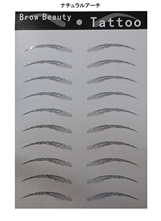 モード収縮クローン眉 シール (プチ アートメイク) 眉毛シール 4タイプ (ナチュラルアーチ)