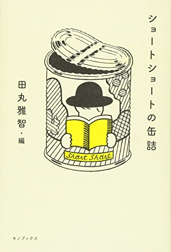 ショートショートの缶詰 田丸雅智