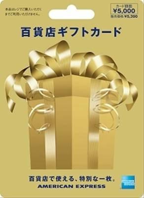 百貨店ギフトカード 5390円(5000円分)