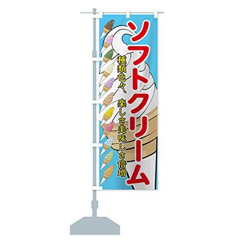 ソフトクリーム のぼり旗(レギュラー60x180cm 左チチ 標準)