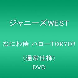 なにわ侍 ハローTOKYO!! (通常仕様) [DVD]
