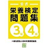 公式 栄養検定練習問題集 3級・4級