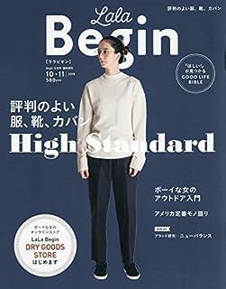 LaLaBegin 10・11 2018 (Begin10月号臨時増刊)