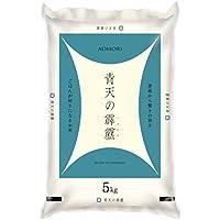 【精米】青天の霹靂 青森県産初の米最高評価「特A」米 5キロ
