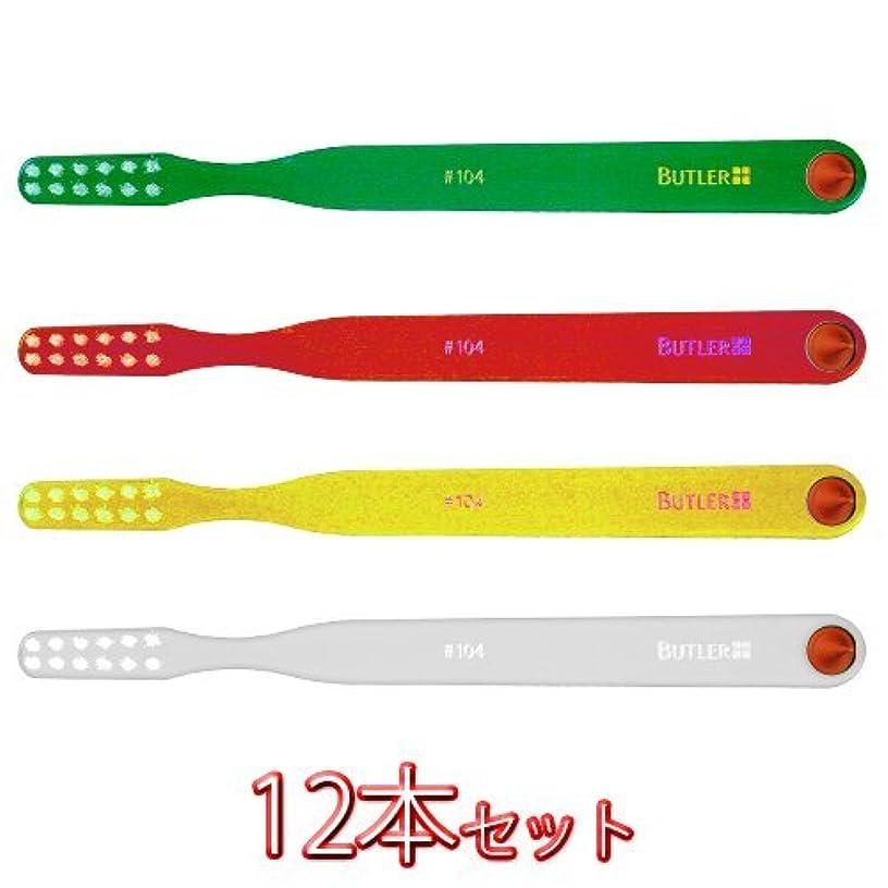 子供っぽい因子イチゴバトラー 歯ブラシ #104 12本入