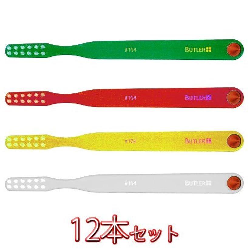 で出来ている醸造所統計的バトラー 歯ブラシ #104 12本入