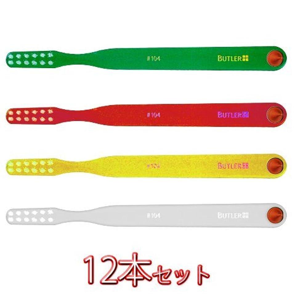 輝くバウンド貸し手バトラー 歯ブラシ #104 12本入