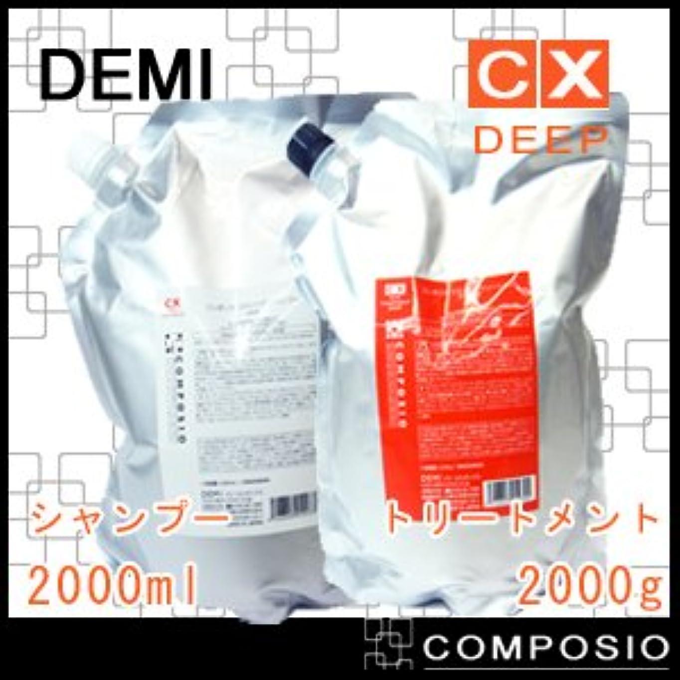待つドキドキ圧縮するデミ コンポジオ CXリペアシャンプー&トリートメント ディープ 詰め替え 2000ml,2000g