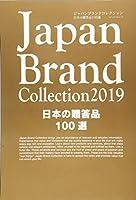 Japan Brand Collection 2019 日本の贈答品100選 (メディアパルムック)