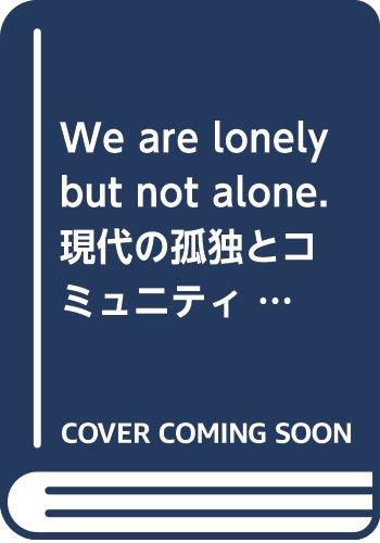 we are lonely,but not alone 現代の孤独と接続可能な経済圏としてのコミュニティ (NewsPicks Book)