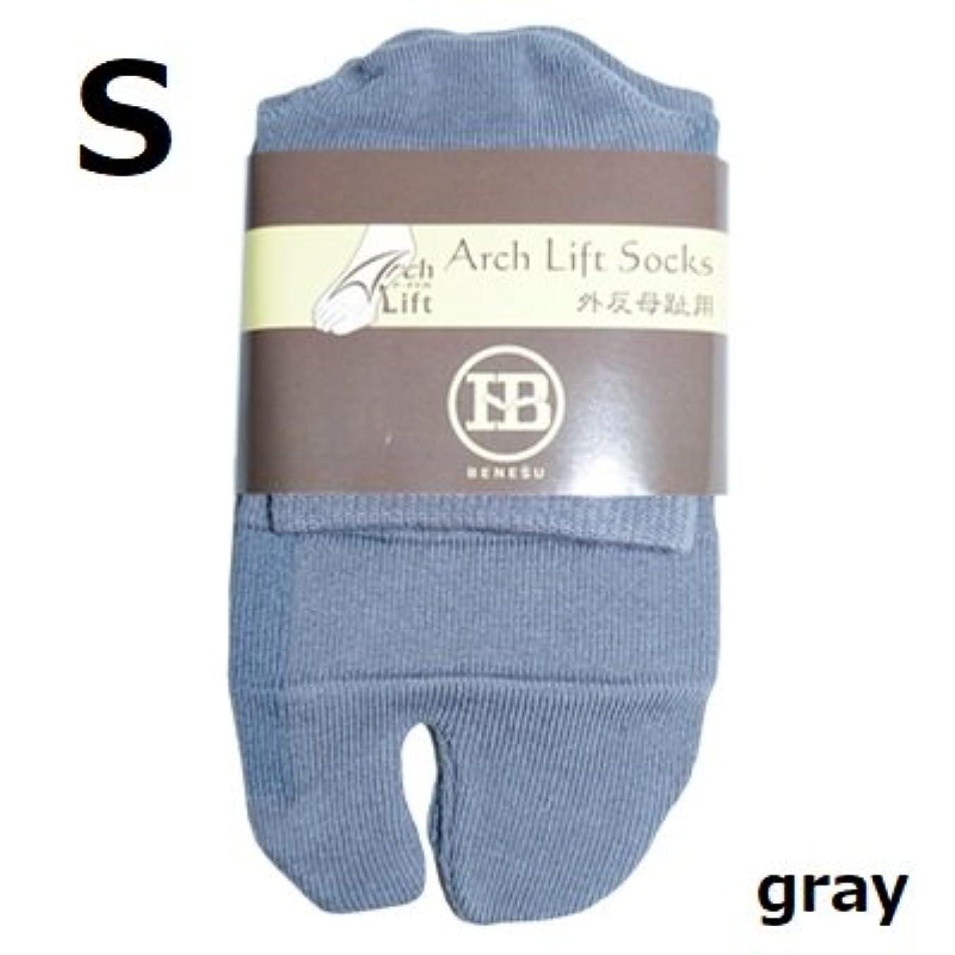 関係バンドルメンターアーチライフソックス 外反母趾 テーピング加工靴下 サポーター(カラー:灰色)(サイズ:S)