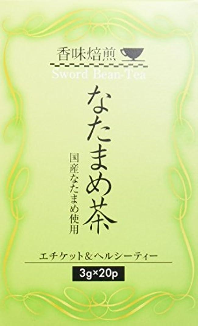 枯渇するアウタースクリュー香味焙煎 なたまめ茶 3g×20袋