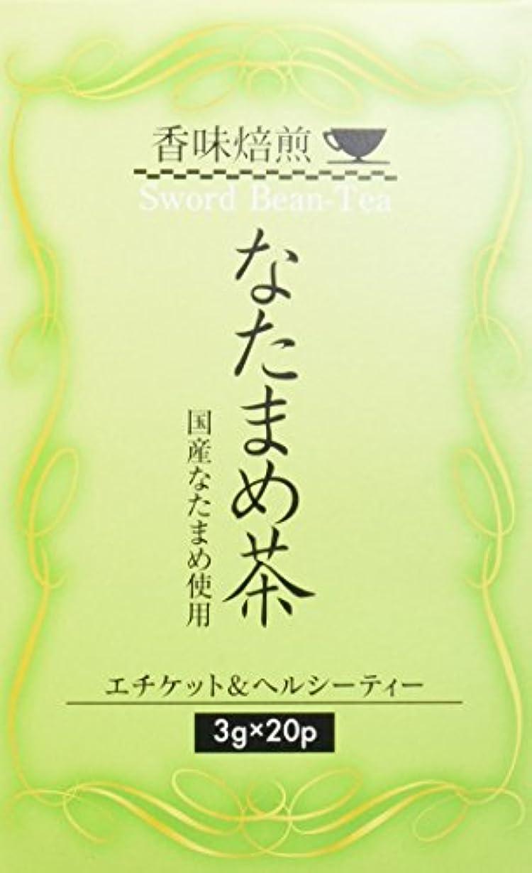 バブルくしゃみ応用香味焙煎 なたまめ茶 3g×20袋