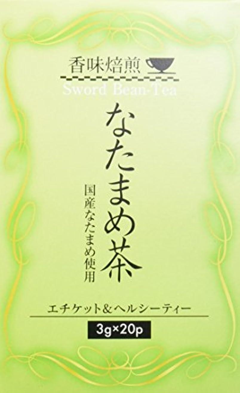 熟達兵器庫お別れ香味焙煎 なたまめ茶 3g×20袋