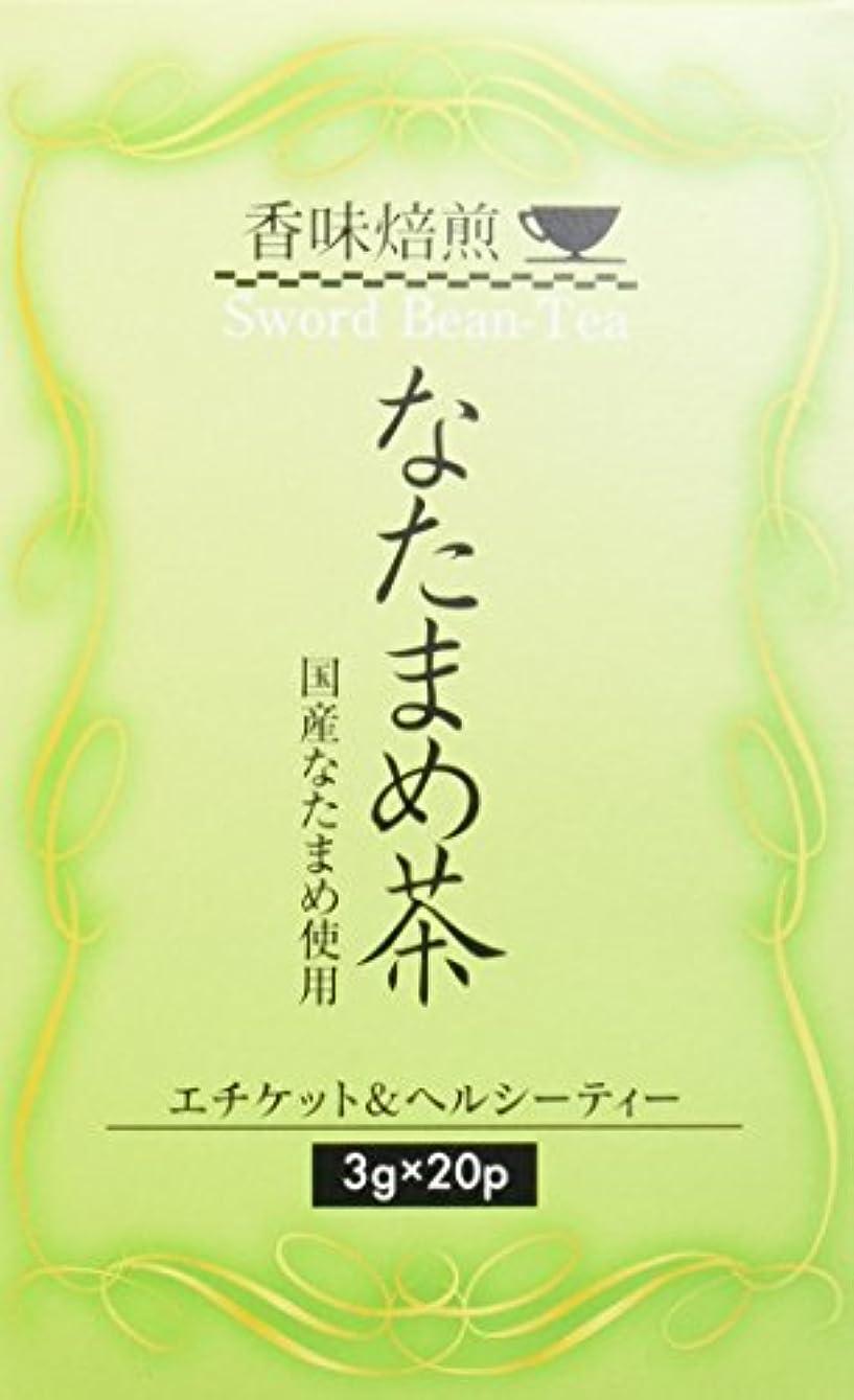 解任指標変わる香味焙煎 なたまめ茶 3g×20袋