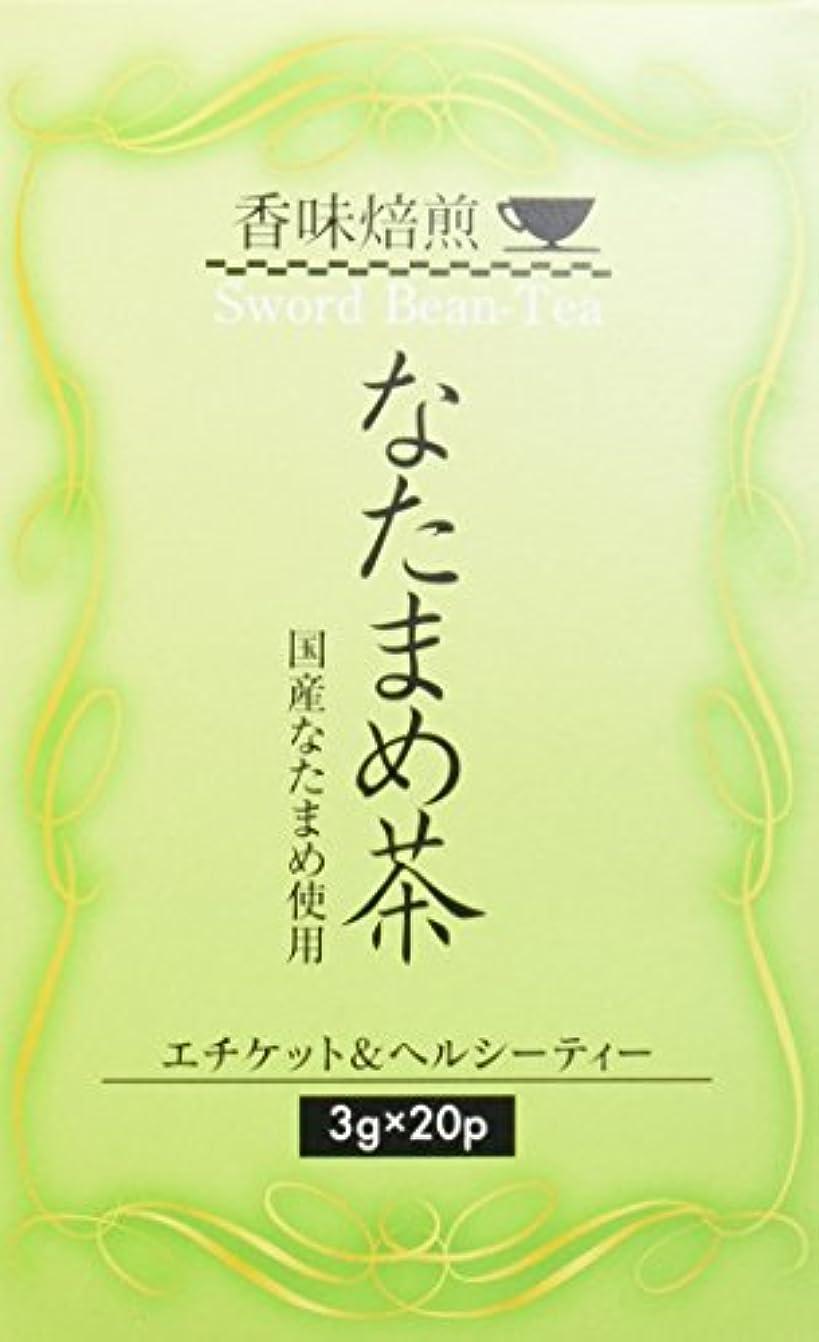 悪党吸収剤差香味焙煎 なたまめ茶 3g×20袋
