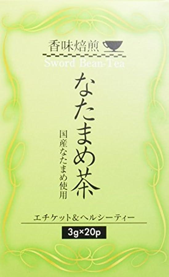 カエル急ぐ見込み香味焙煎 なたまめ茶 3g×20袋