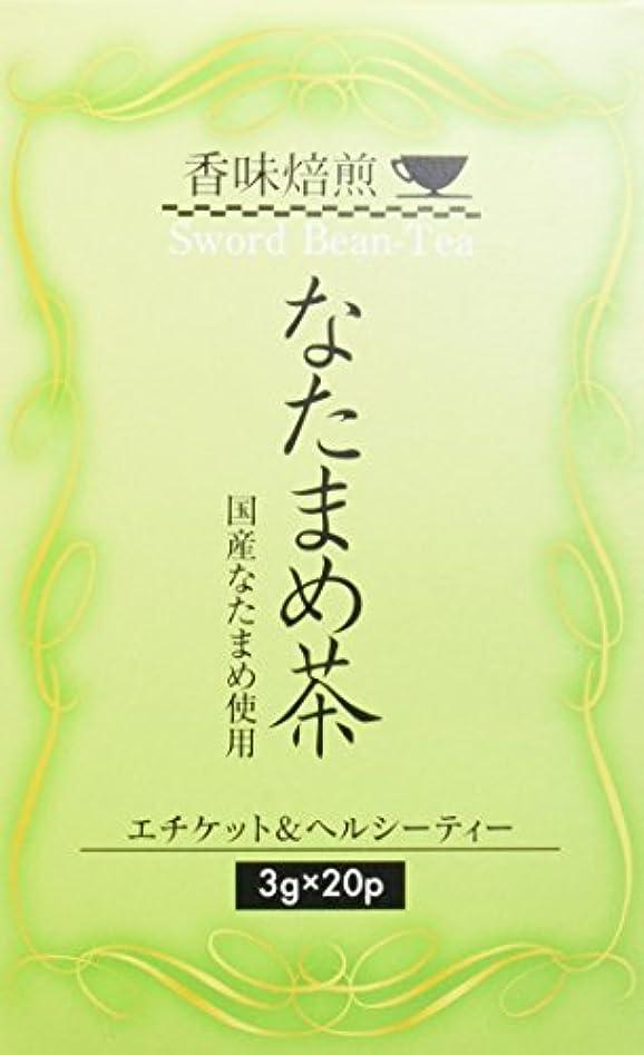 ボット最大限まもなく香味焙煎 なたまめ茶 3g×20袋