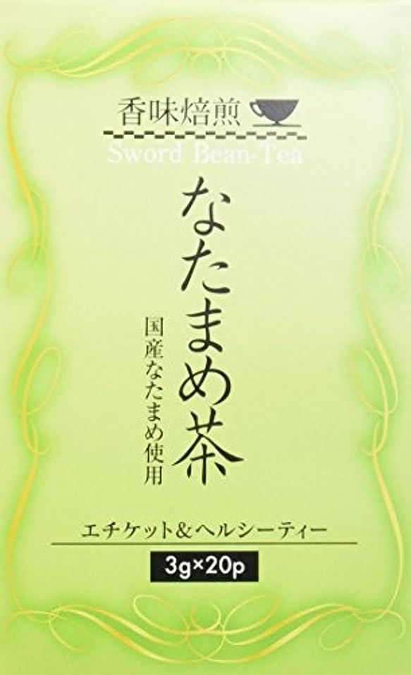 と闘うエピソード放棄香味焙煎 なたまめ茶 3g×20袋