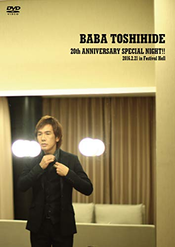 「BABA TOSHIHIDE 20th ANNIVERSARY SPECIAL NIGHT!!」 2016.02.21 in festival hall [DVD]