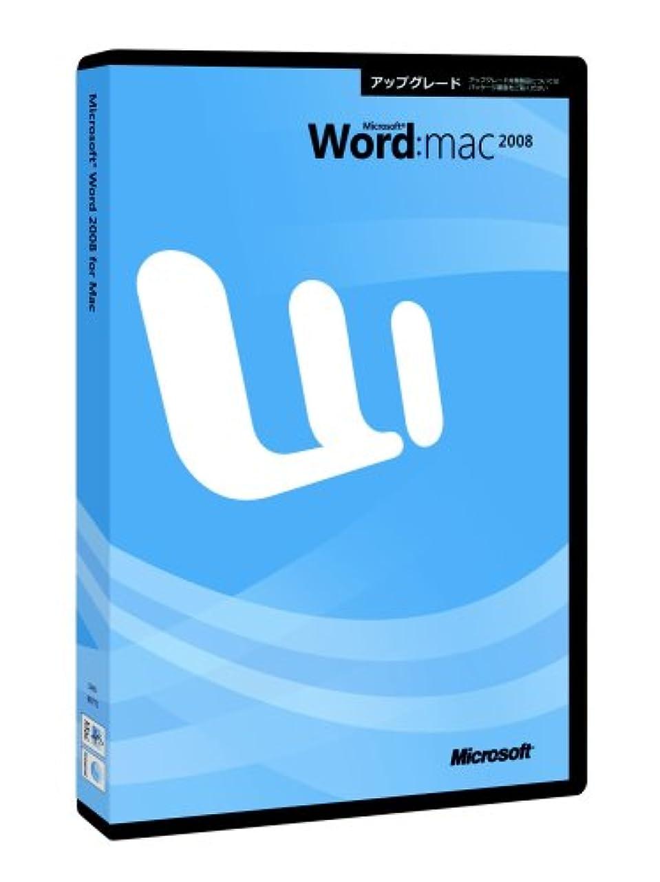 危険なブロッサムスチール【旧商品】Word 2008 for Mac アップグレード