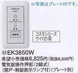 パナソニック EK3850W 電気錠システム 電気錠操作押釦(2線式)