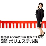 紅白幕(チチなし) 丈45cm × 長さ9m(5間)