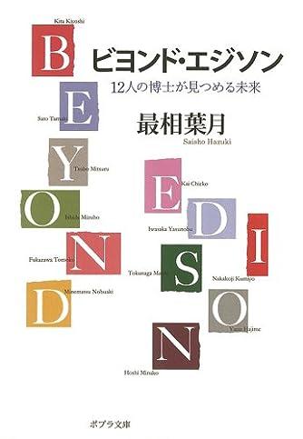 ([さ]4-1)ビヨンド・エジソン (ポプラ文庫)