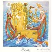 声ものがたり 神話シリーズ ギリシャ神話II~エロスの物語