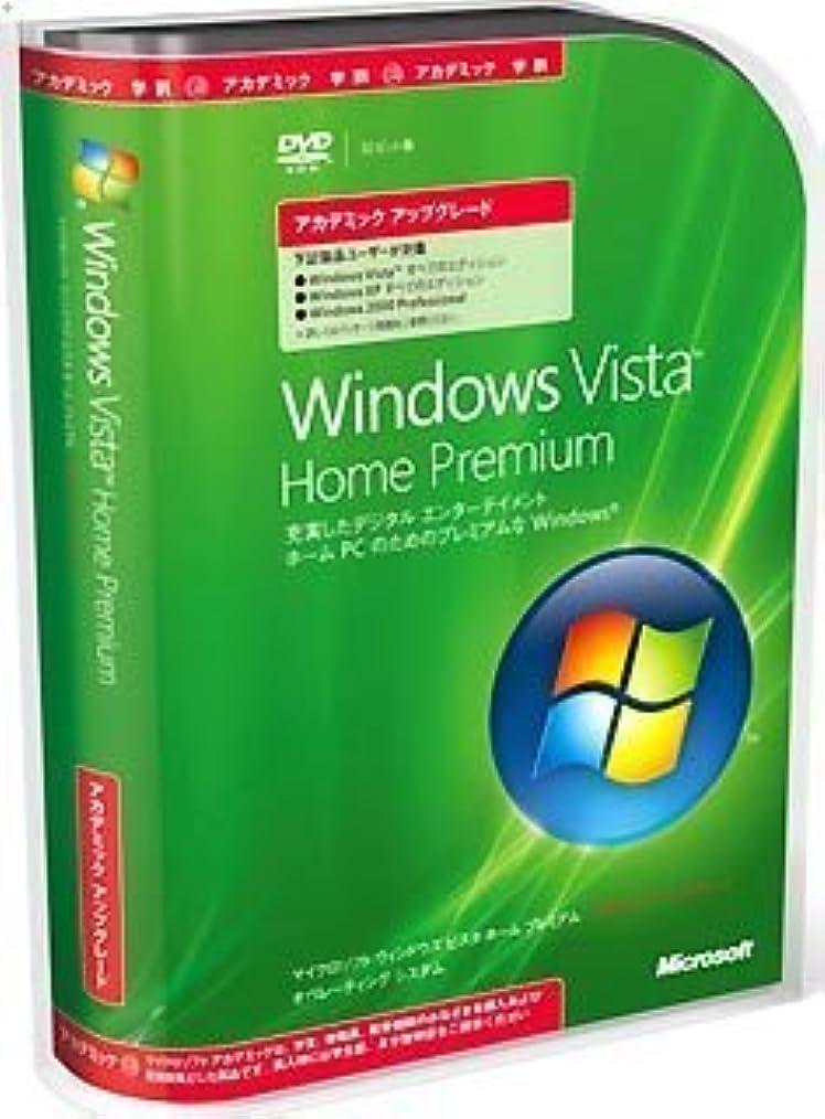 構造的辞任啓発する【旧商品】Microsoft Windows Vista Home Premium アカデミック アップグレード