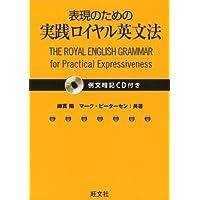 表現のための実践ロイヤル英文法(例文暗記CD付き)
