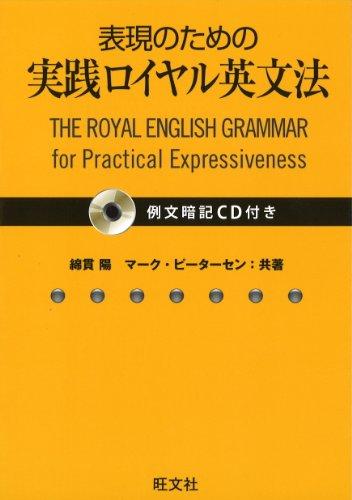 表現のための実践ロイヤル英文法(例文暗記CD付き) -