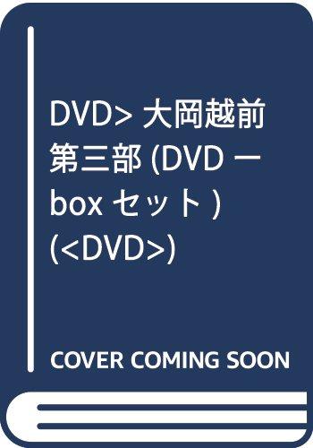 DVD>大岡越前第三部(DVDーboxセット) (<DVD>)