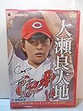 DVD 広島カープ Documentary of 大瀬良大地 新人王を課された背番号14