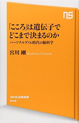 「こころ」は遺伝子でどこまで決まるのか パーソナルゲノム時代の脳科学 (NHK出版新書)の詳細を見る