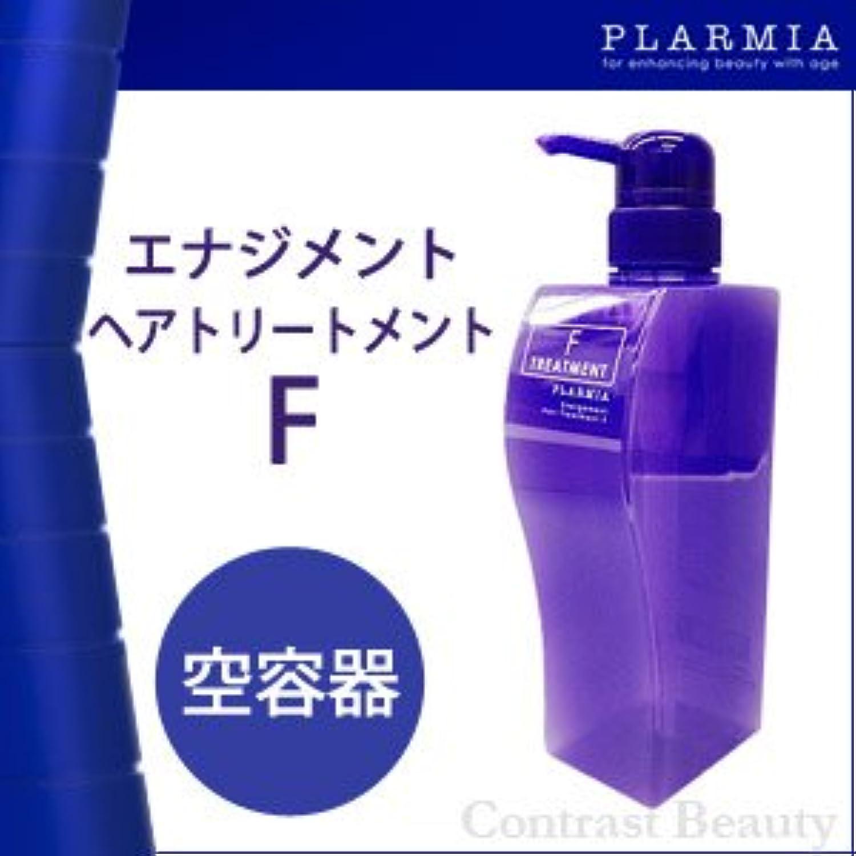 【X2個セット】 ミルボン プラーミア エナジメントヘアトリートメントF 空容器