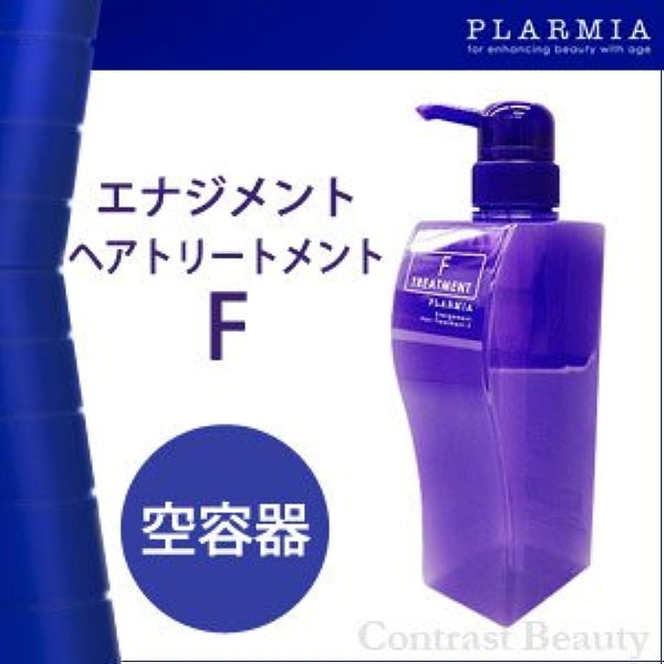 説明キルスお茶【X2個セット】 ミルボン プラーミア エナジメントヘアトリートメントF 空容器