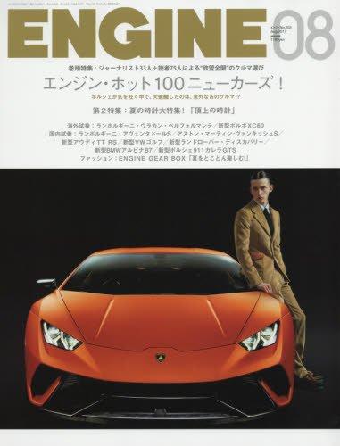 ENGINE 2017年 08 月号 [雑誌]